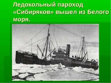 Ледокольный пароход «Сибиряков» вышел из Белого моря.
