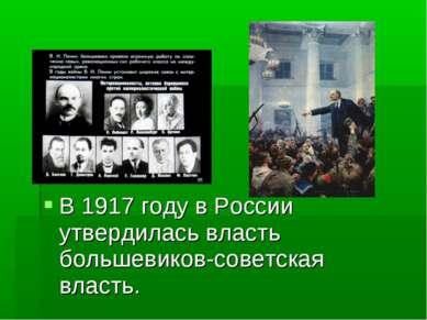 В 1917 году в России утвердилась власть большевиков-советская власть.