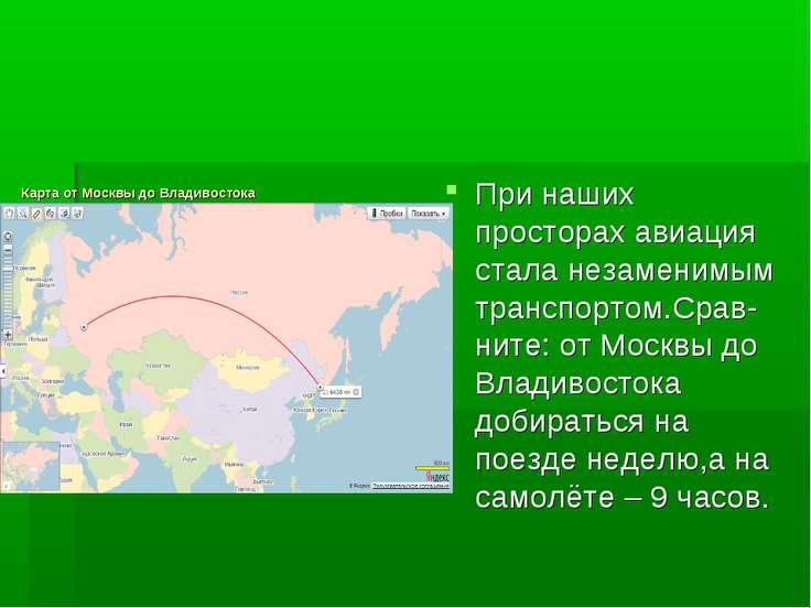 Карта от Москвы до Владивостока При наших просторах авиация стала незаменимым...