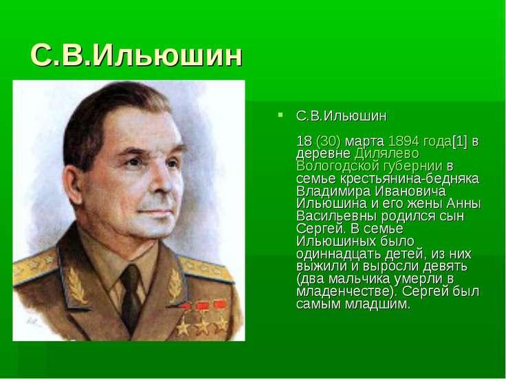 С.В.Ильюшин С.В.Ильюшин 18(30)марта1894 года[1]в деревнеДилялевоВологод...