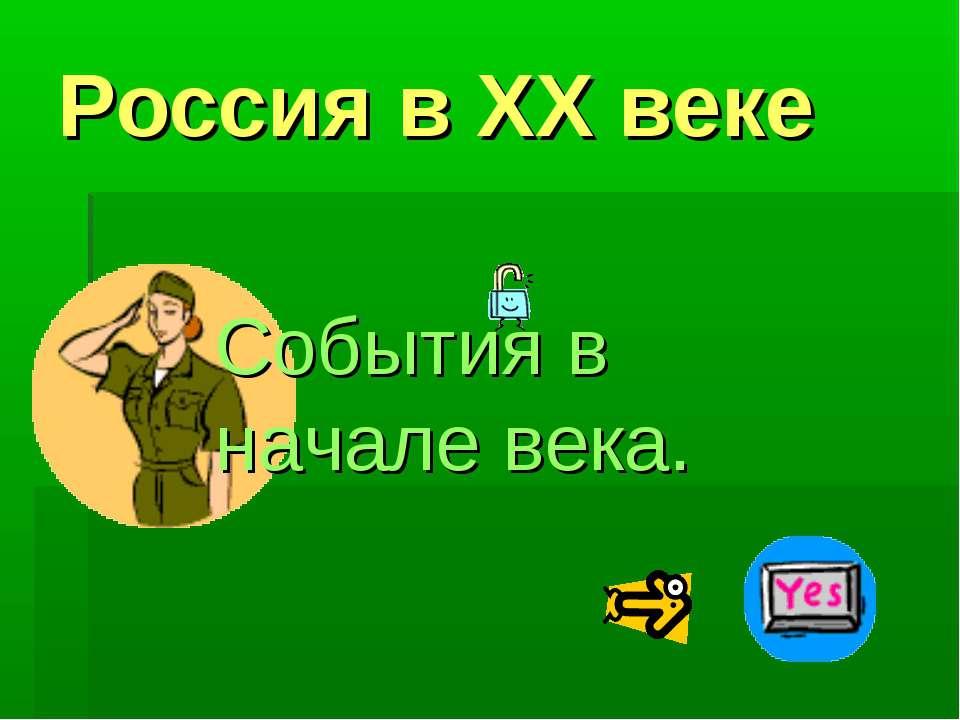 Россия в XX веке События в начале века.