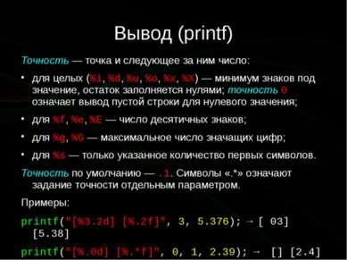 Вывод (printf) Точность— точка и следующее за ним число: для целых (%i, %d, ...