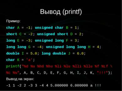 Вывод (printf) Пример: char A = -1; unsigned char B = 1; short C = -2; unsign...