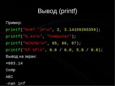 """Вывод (printf) Пример: printf(""""%+07.*lF\n"""", 2, 3.14159265359); printf(""""%.4s\n..."""