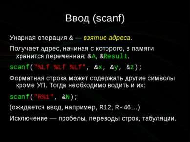 Ввод (scanf) Унарная операция &— взятие адреса. Получает адрес, начиная ско...