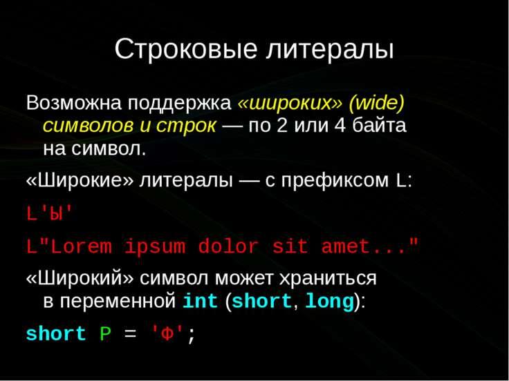 Строковые литералы Возможна поддержка «широких» (wide) символов истрок— по...