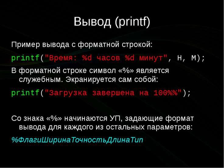 """Вывод (printf) Пример вывода сформатной строкой: printf(""""Время: %d часов %d ..."""
