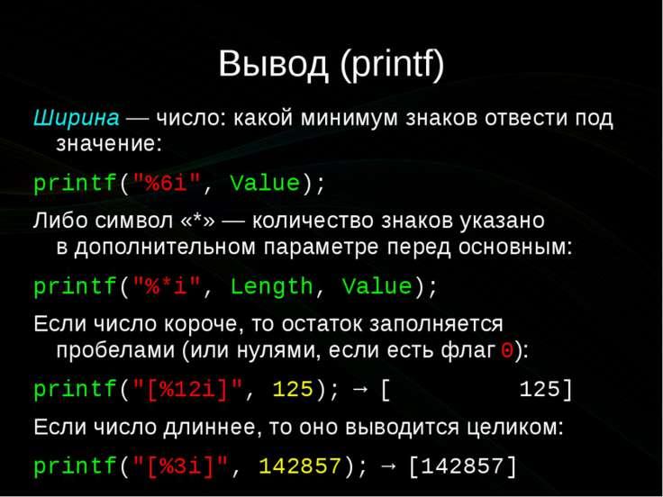 Вывод (printf) Ширина— число: какой минимум знаков отвести под значение: pri...