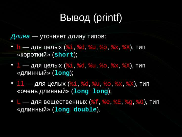Вывод (printf) Длина— уточняет длину типов: h— для целых (%i, %d, %u, %o, %...