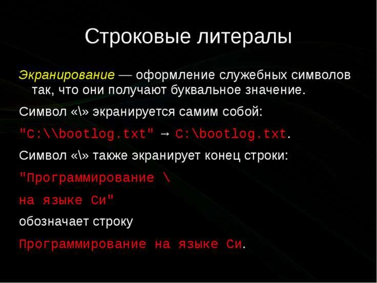 Строковые литералы Экранирование— оформление служебных символов так, что они...