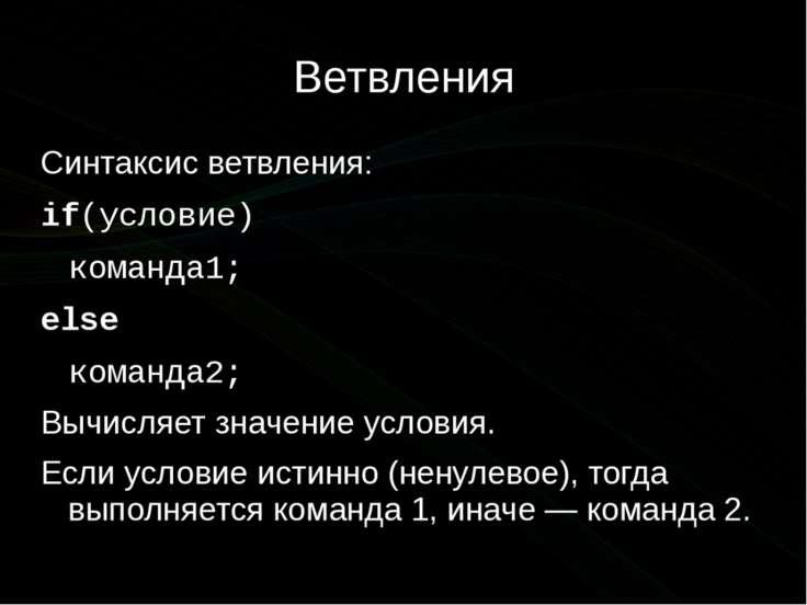 Ветвления Синтаксис ветвления: if(условие) команда1; else команда2; Вычисляет...