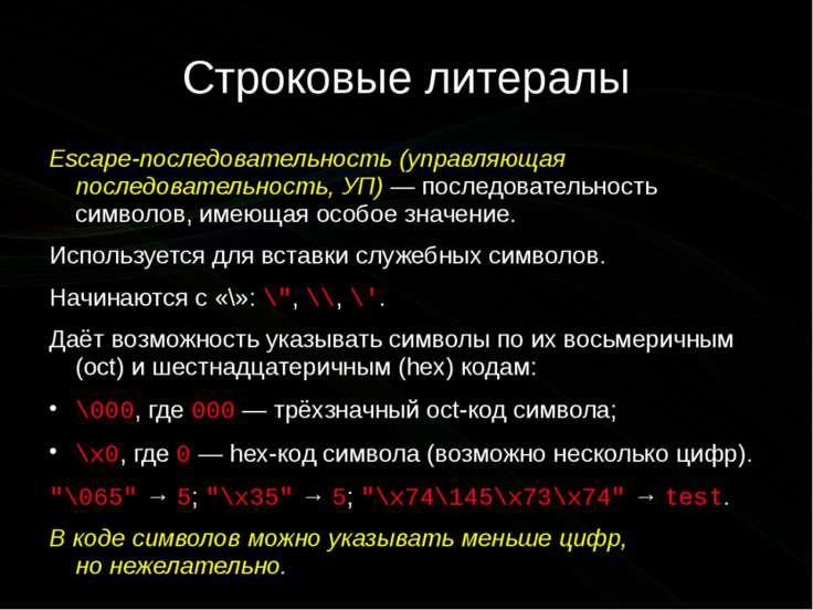 Строковые литералы Escape-последовательность(управляющая последовательность,...