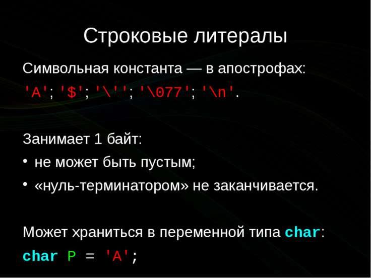 Строковые литералы Символьная константа— вапострофах: 'A'; '$'; '\''; '\077...