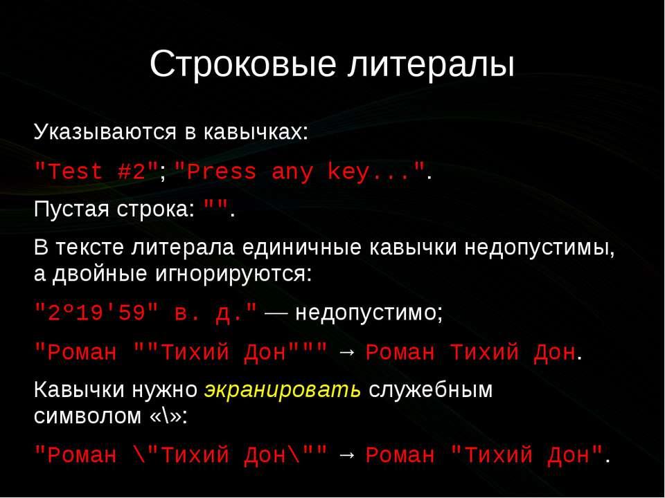 """Строковые литералы Указываются в кавычках: """"Test #2""""; """"Press any key..."""". Пус..."""