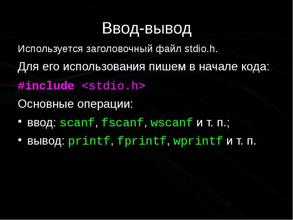 Ввод-вывод Используется заголовочный файл stdio.h. Для его использования пише...