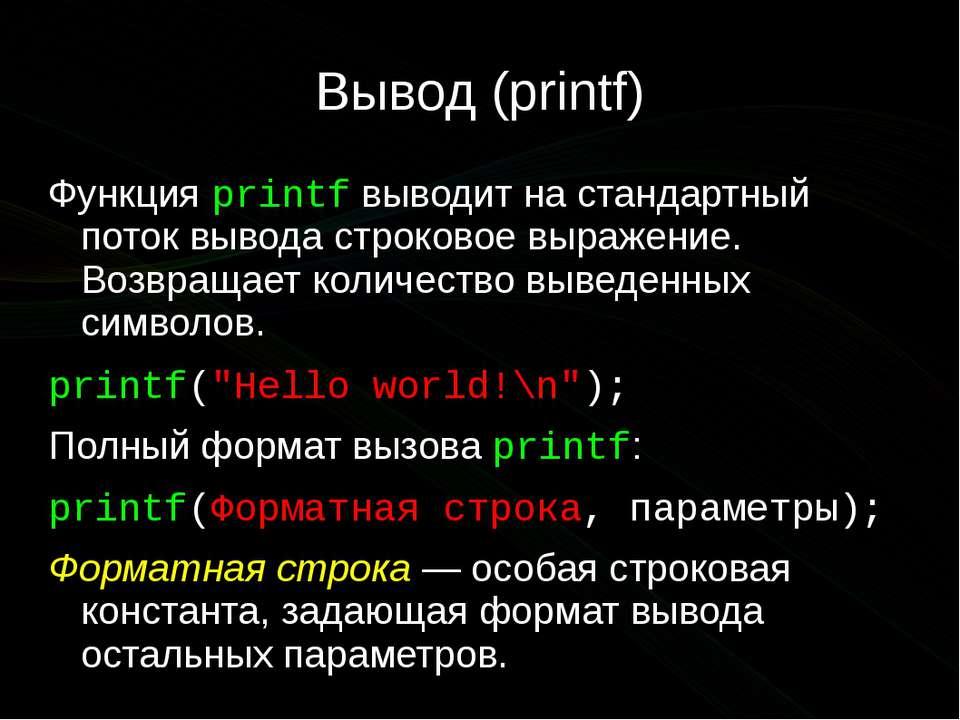 Вывод (printf) Функция printf выводит на стандартный поток вывода строковое в...
