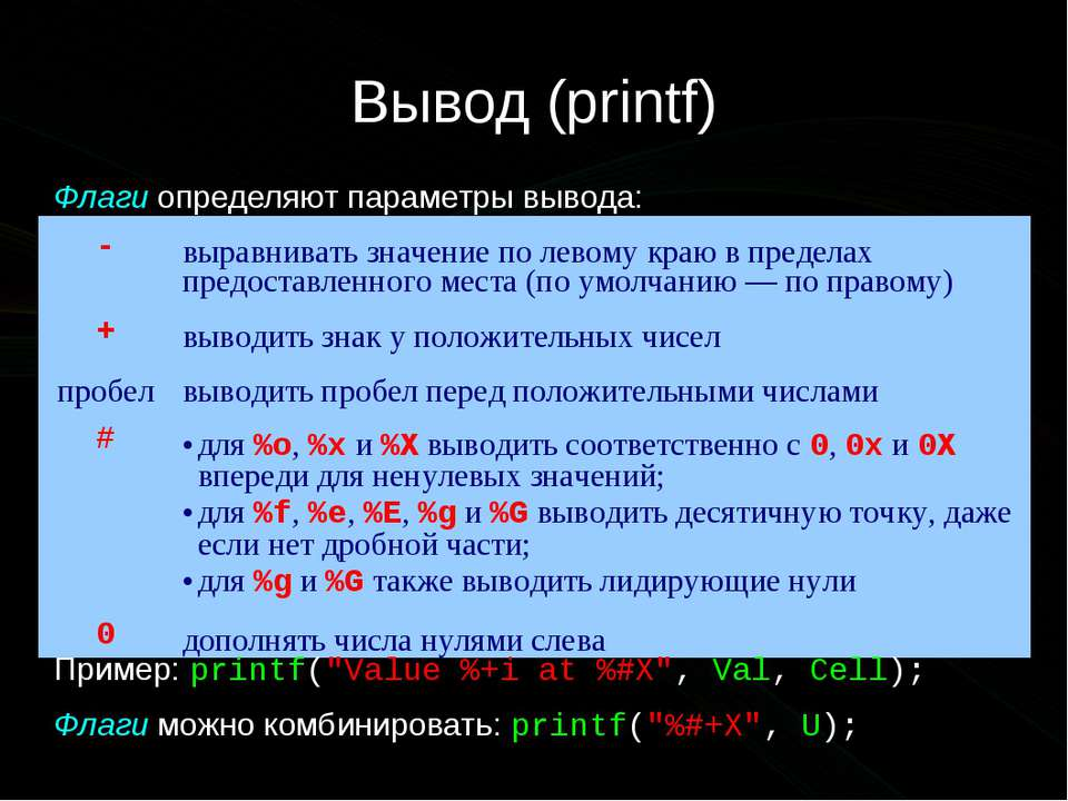"""Вывод (printf) Флаги определяют параметры вывода: Пример: printf(""""Value %+i a..."""