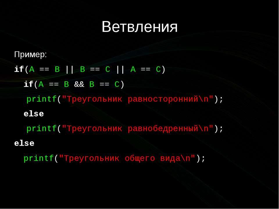 Ветвления Пример: if(A == B || B == C || A == C) if(A == B && B == C) printf(...