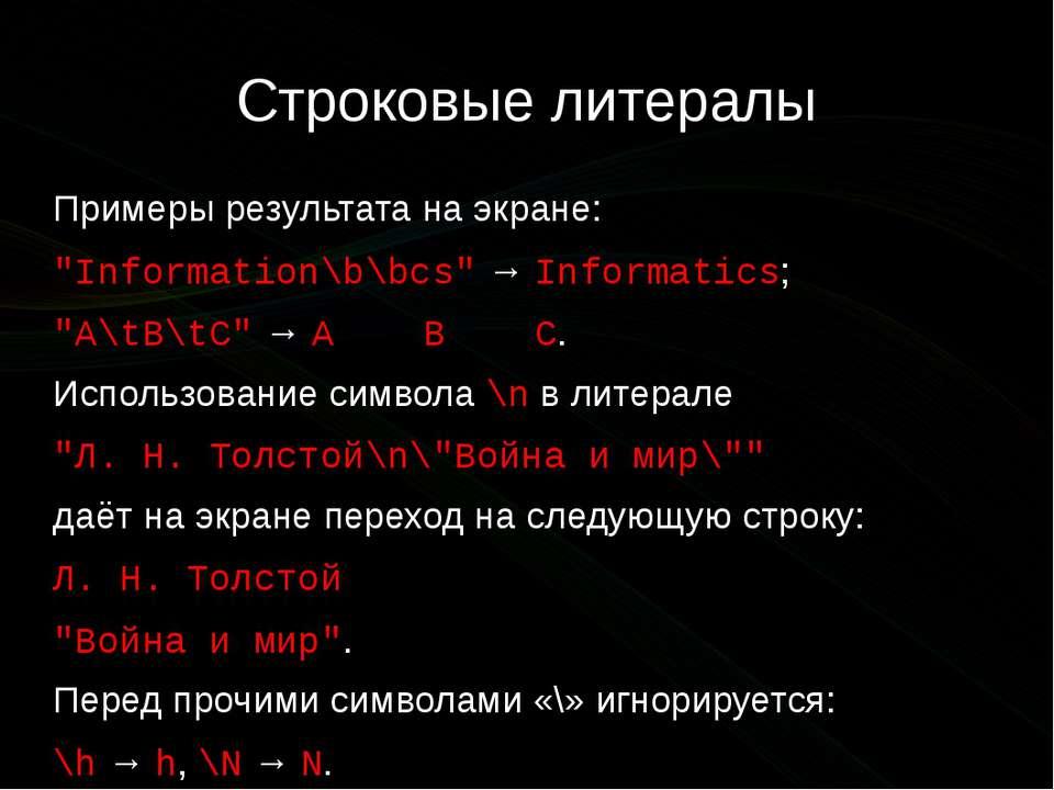 """Строковые литералы Примеры результата наэкране: """"Information\b\bcs"""" → Inform..."""