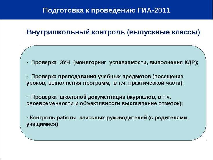 Подготовка к проведению ГИА-2011 10-12% Проверка ЗУН (мониторинг успеваемости...