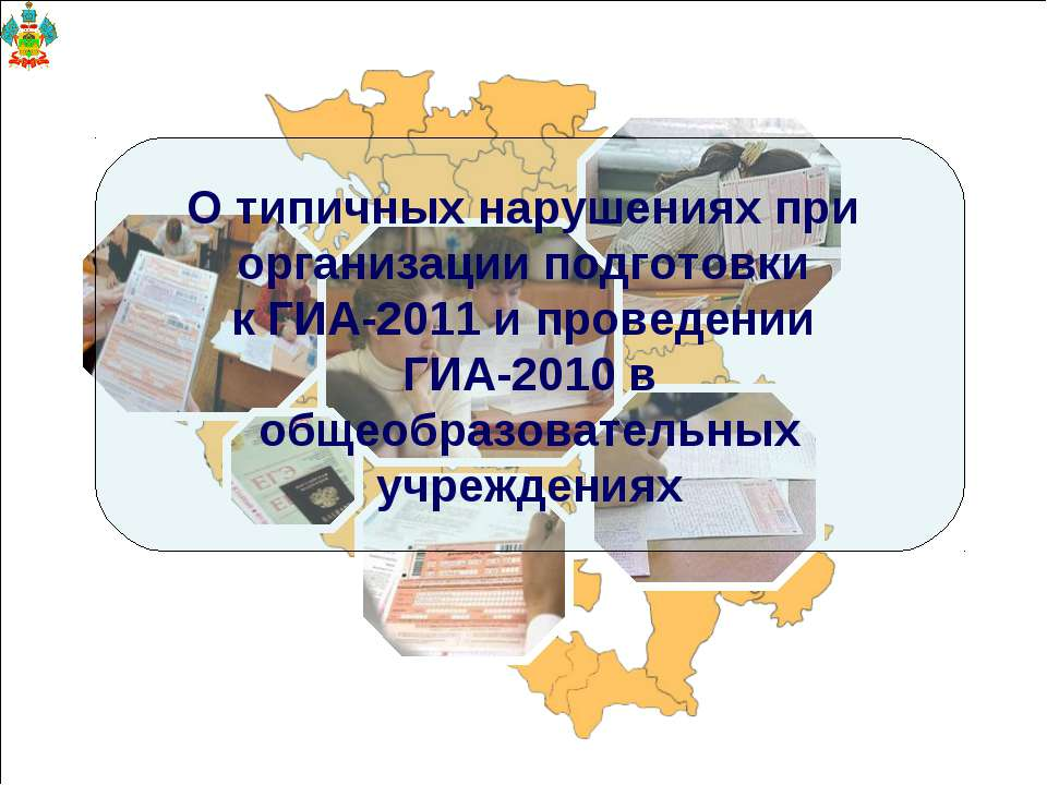 О типичных нарушениях при организации подготовки к ГИА-2011 и проведении ГИА-...
