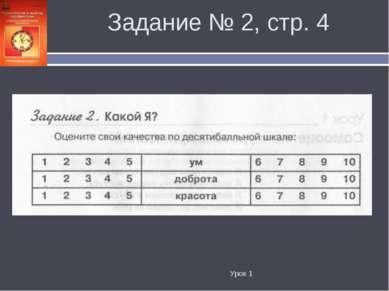 Задание № 2, стр. 4 Урок 1 Урок 1