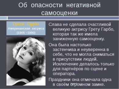 Слава не сделала счастливой великую актрису Грету Гарбо, которая так же имела...