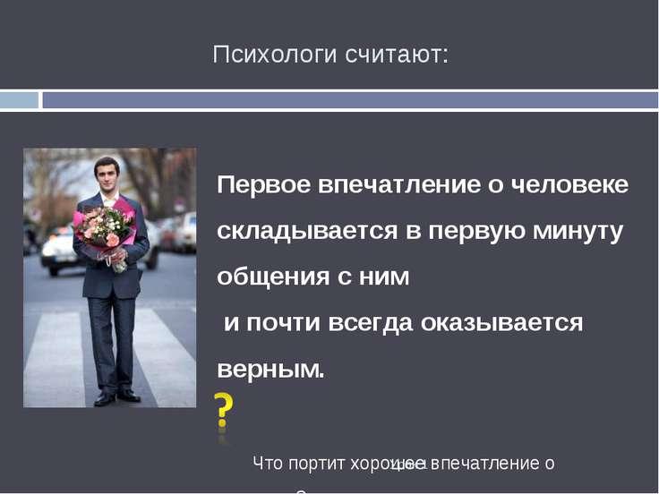Психологи считают: Урок 1 Первое впечатление о человеке складывается в первую...