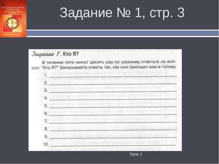 Задание № 1, стр. 3 Урок 1 Урок 1