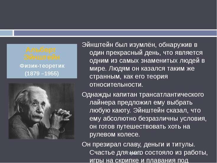 Эйнштейн был изумлён, обнаружив в один прекрасный день, что является одним из...