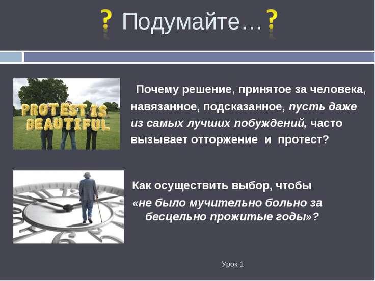 Подумайте… Урок 1 Почему решение, принятое за человека, навязанное, подсказан...