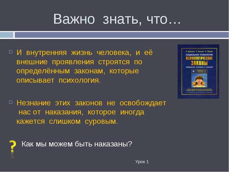 Важно знать, что… Урок 1 И внутренняя жизнь человека, и её внешние проявления...