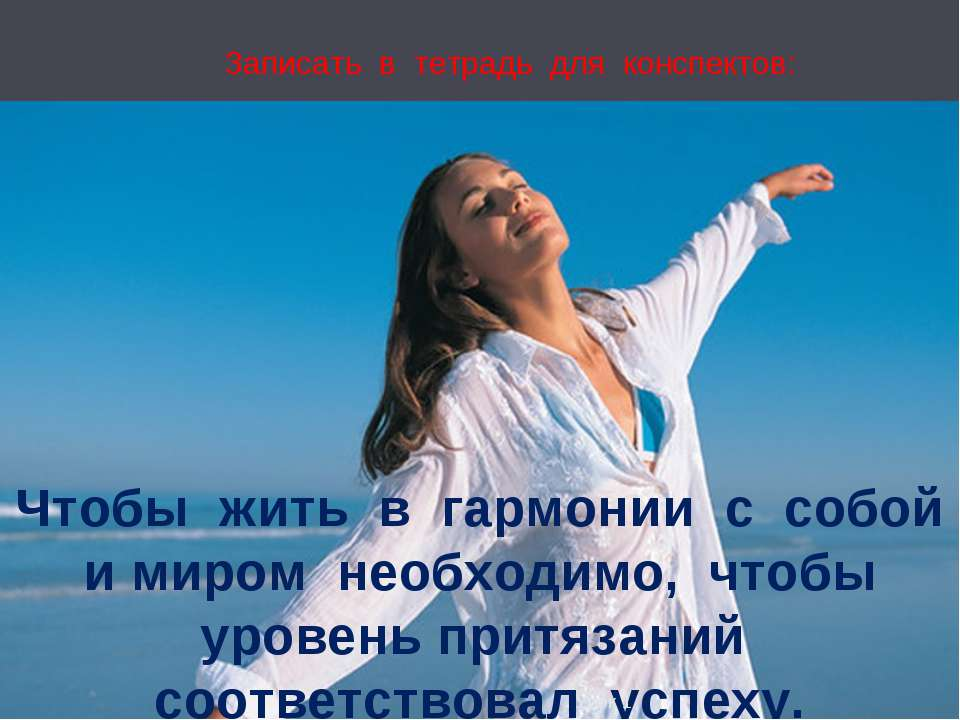 Чтобы жить в гармонии с собой и миром необходимо, чтобы уровень притязаний со...