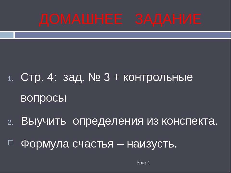 ДОМАШНЕЕ ЗАДАНИЕ Урок 1 Стр. 4: зад. № 3 + контрольные вопросы Выучить опреде...