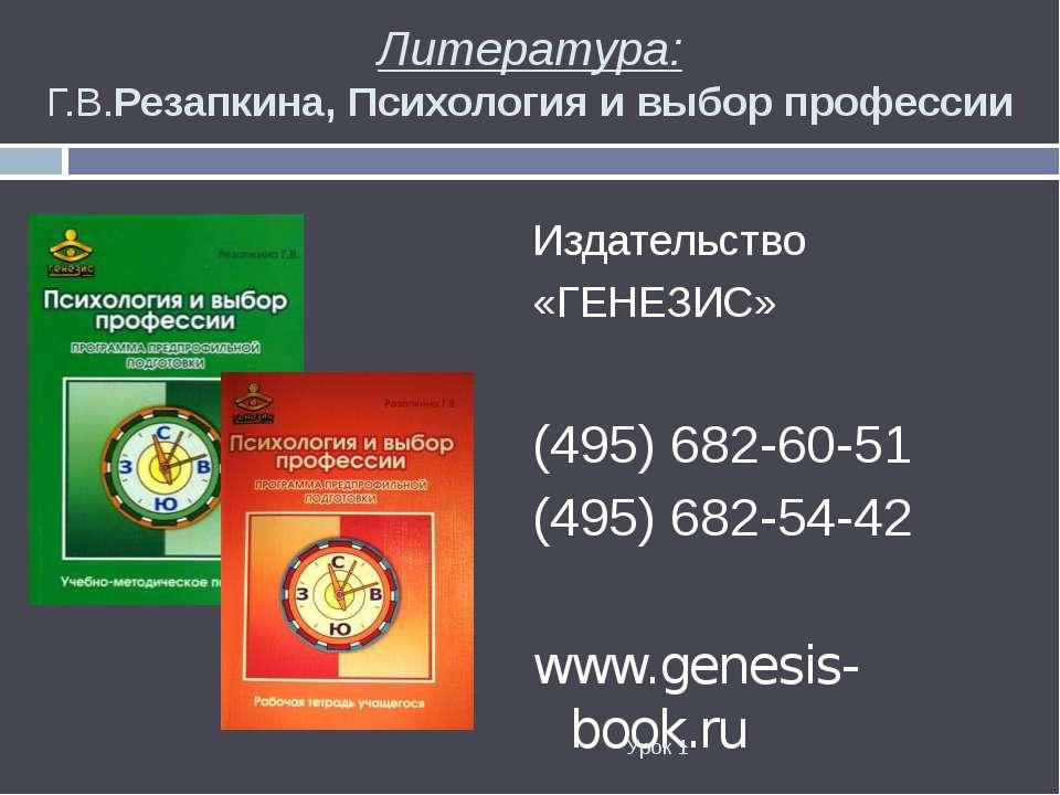 Литература: Г.В.Резапкина, Психология и выбор профессии Издательство «ГЕНЕЗИС...