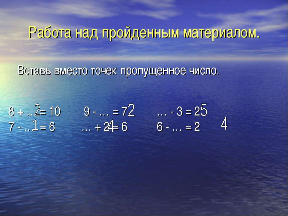 Работа над пройденным материалом. Вставь вместо точек пропущенное число. 8 + ...