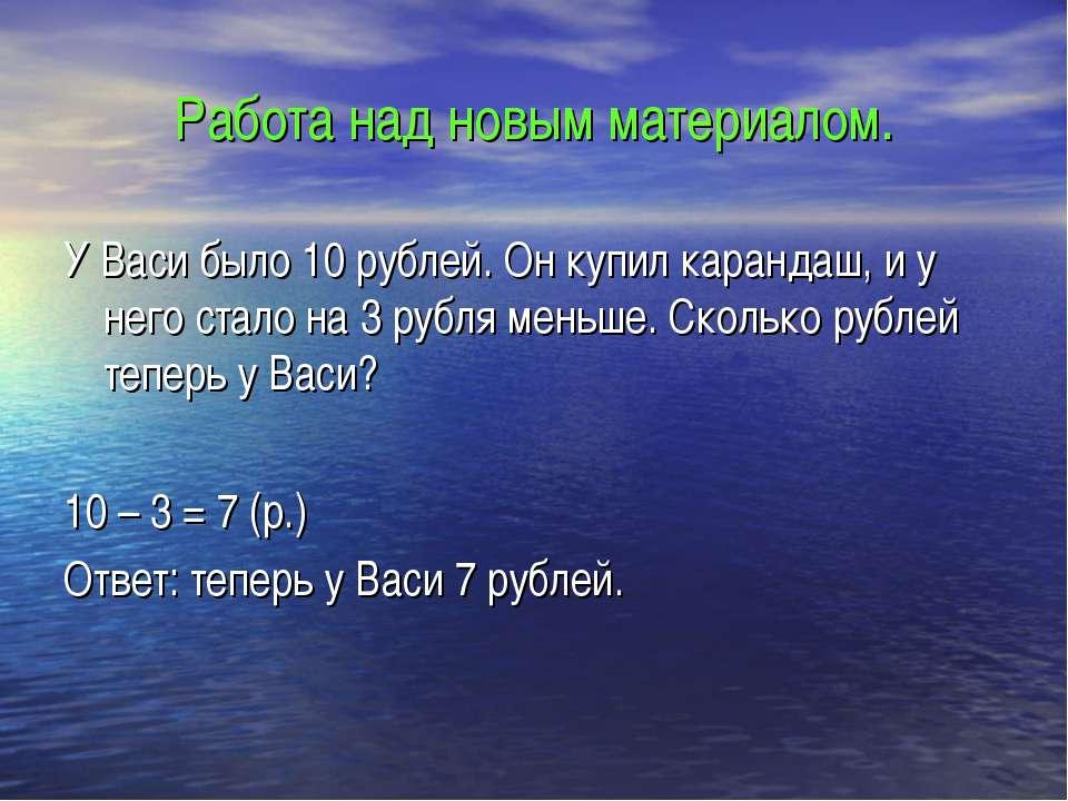 Работа над новым материалом. У Васи было 10 рублей. Он купил карандаш, и у не...