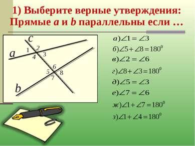 1) Выберите верные утверждения: Прямые a и b параллельны если …