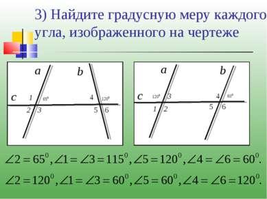 3) Найдите градусную меру каждого угла, изображенного на чертеже
