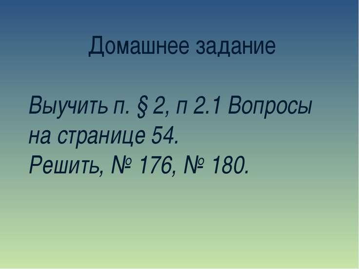 Домашнее задание Выучить п. § 2, п 2.1 Вопросы на странице 54. Решить, № 176,...