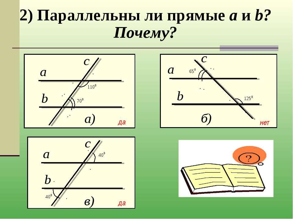 2) Параллельны ли прямые a и b? Почему? да да нет