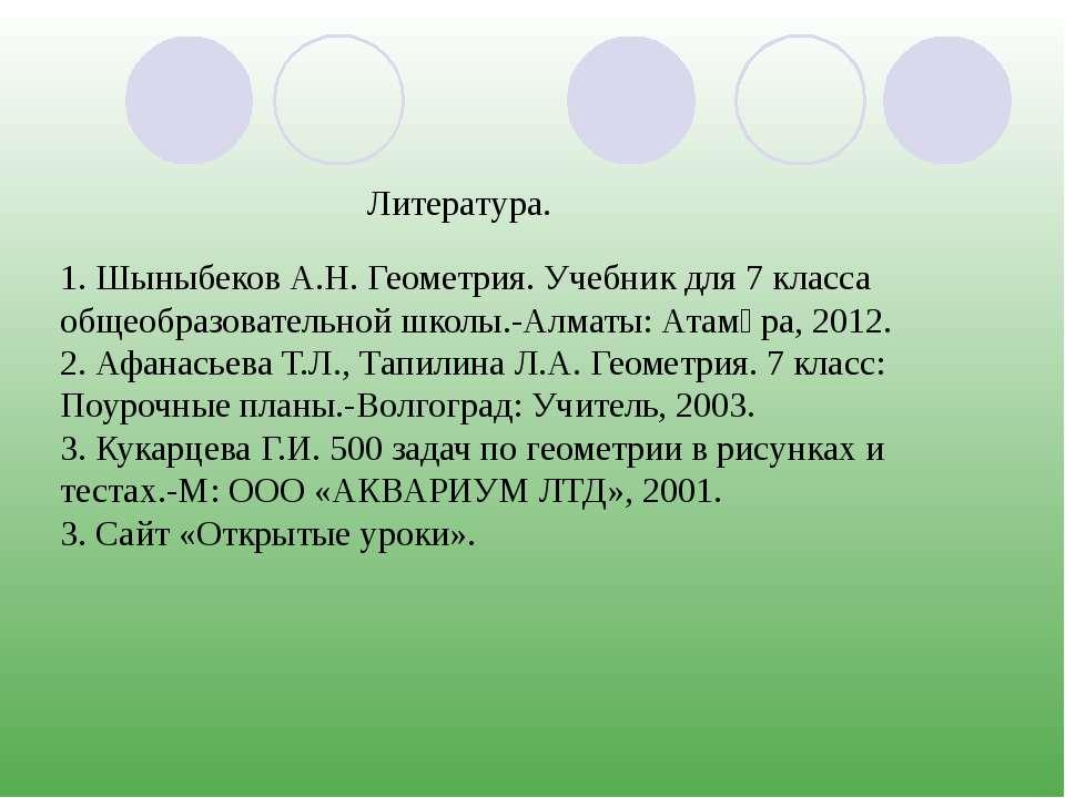 1. Шыныбеков А.Н. Геометрия. Учебник для 7 класса общеобразовательной школы.-...
