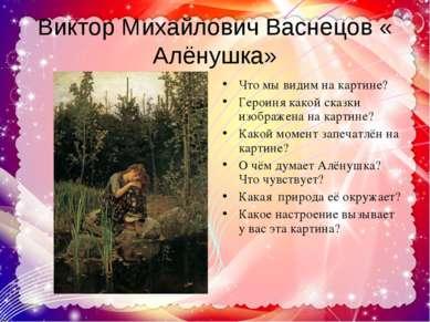 Виктор Михайлович Васнецов « Алёнушка» Что мы видим на картине? Героиня какой...