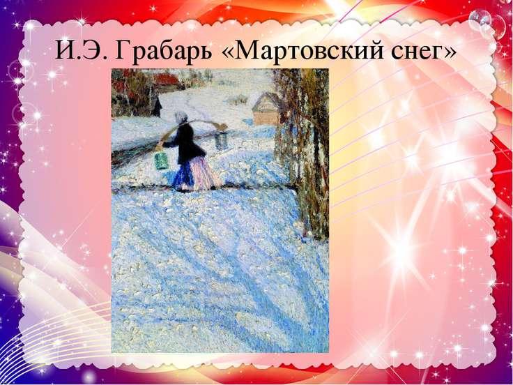 И.Э. Грабарь «Мартовский снег»