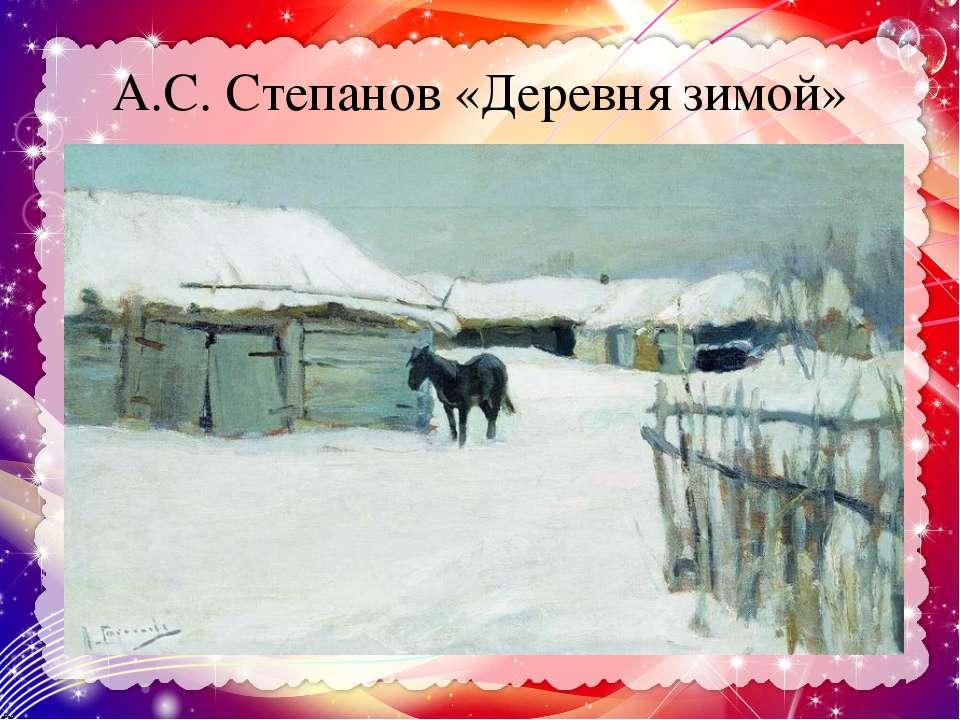А.С. Степанов «Деревня зимой»