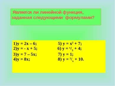 Является ли линейной функция, заданная следующими формулами? у = 2х – 6; 5) у...