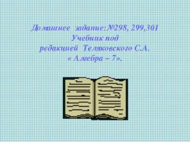 Домашнее задание:№298, 299,301 Учебник под редакцией Теляковского С.А. « Алге...
