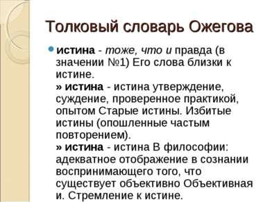 Толковый словарь Ожегова истина - тоже, что и правда (в значении №1) Его слов...