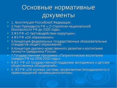 Основные нормативные документы 1. Конституция Российской Федерации; 2.Указ Пр...