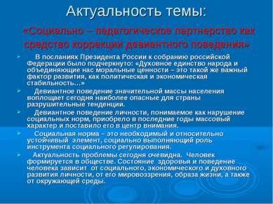 Актуальность темы: «Социально – педагогическое партнерство как средство корре...